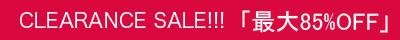 セール品はタイトルに「SALE」と記載