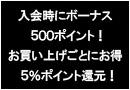 アルマーニ 専門店-Sconto Collectionなら入会時にボーナス500ポイント、お買い上げごとに5%ポイント還元!