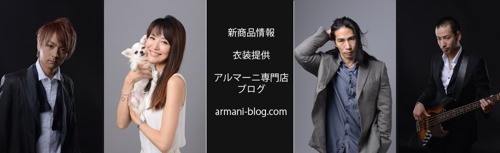 アルマーニ専門店ブログ
